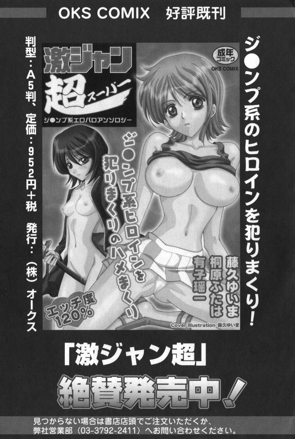 HiguERO no naku koro ni 151