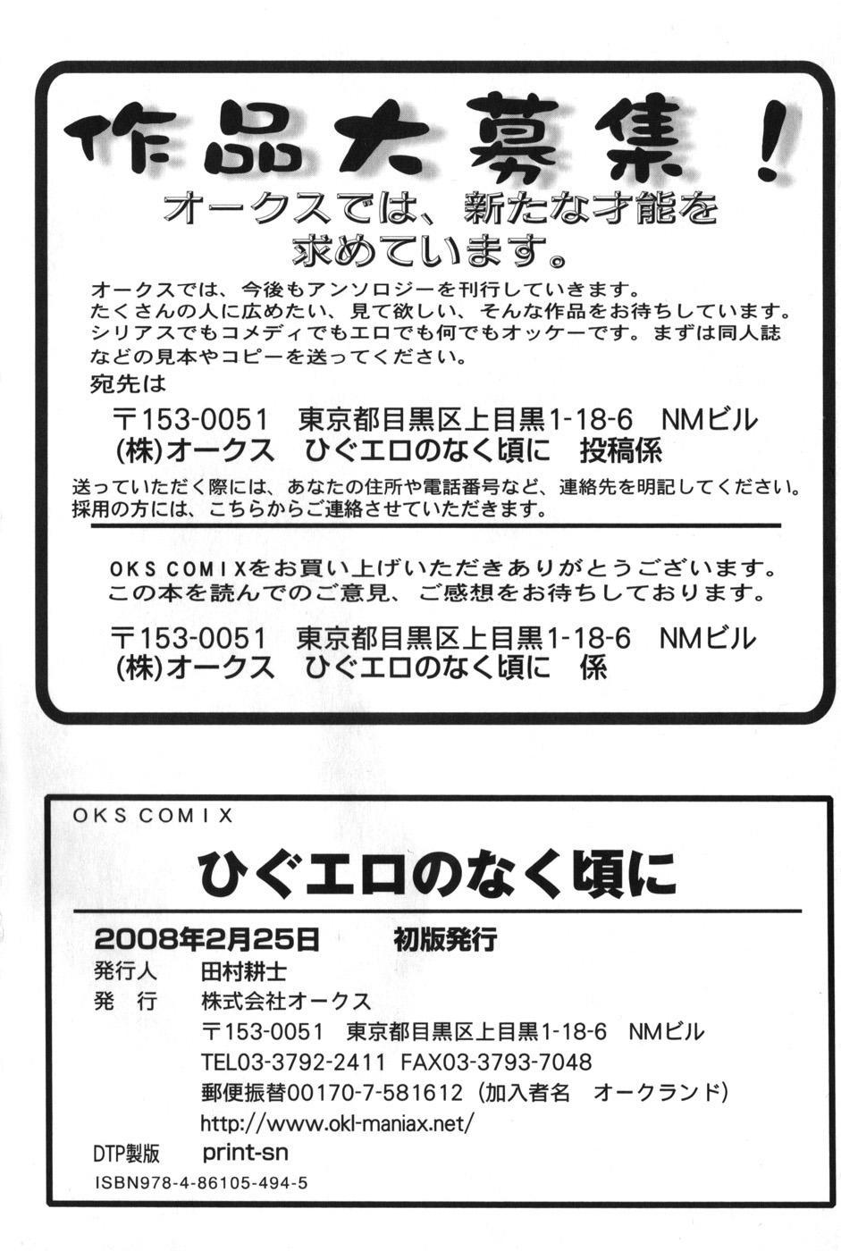 HiguERO no naku koro ni 156