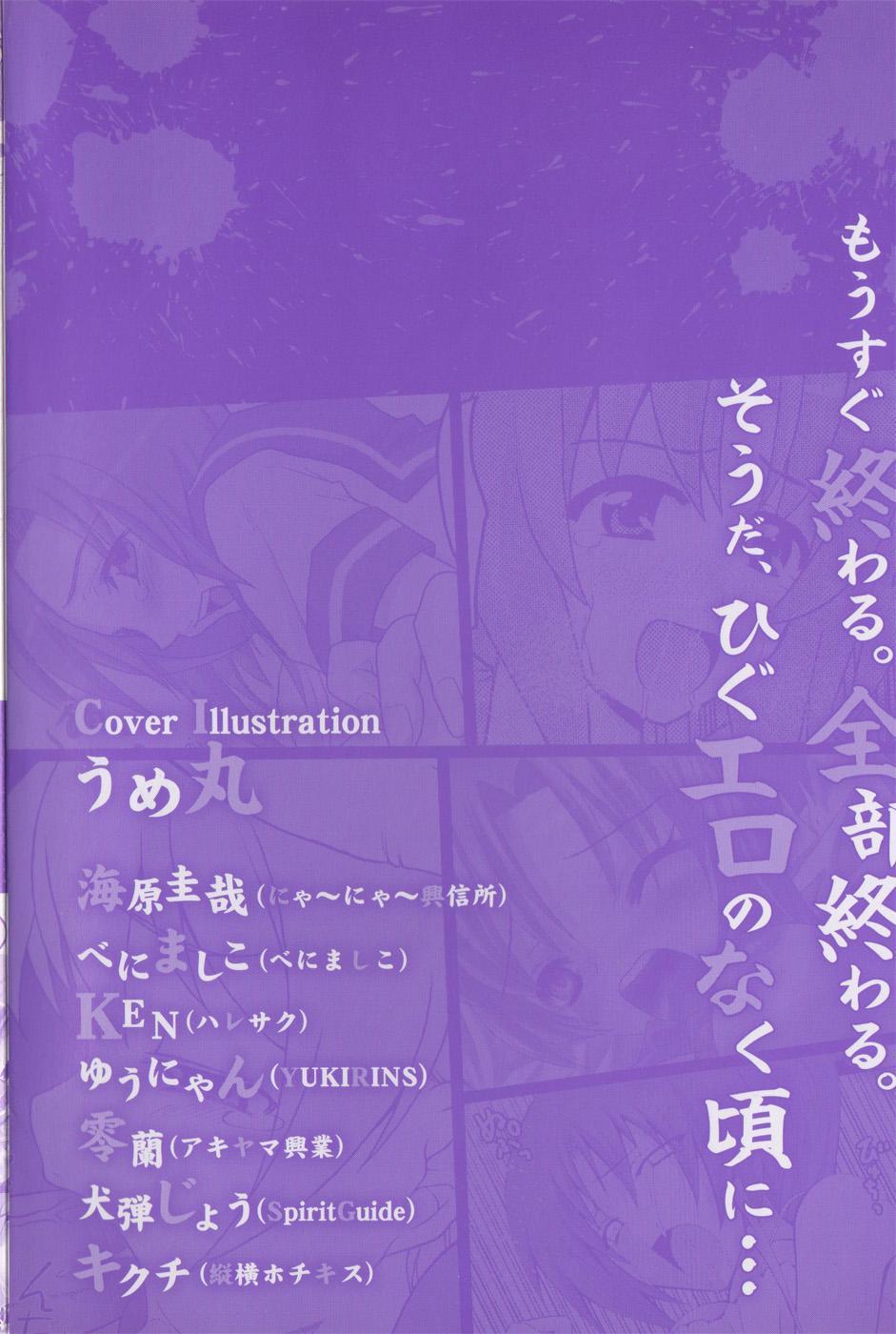 HiguERO no naku koro ni 157