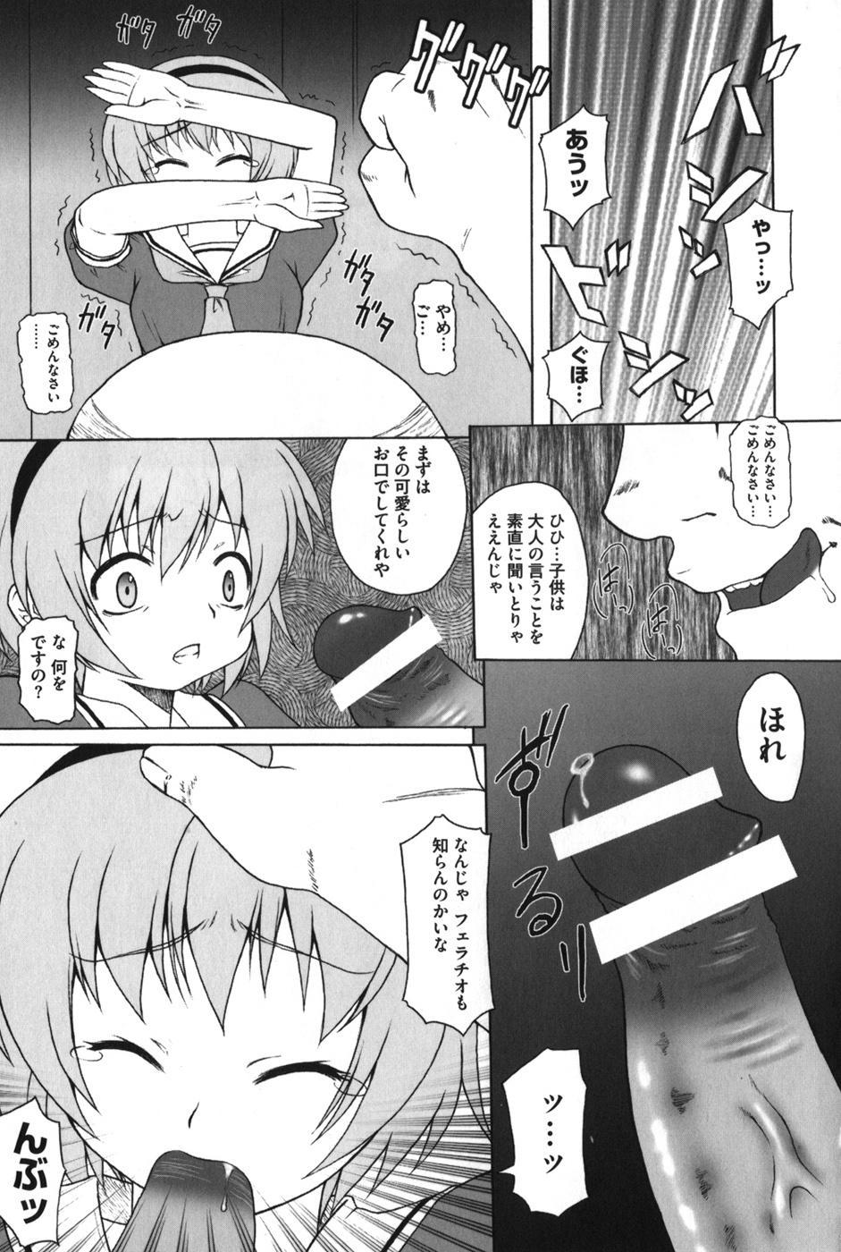 HiguERO no naku koro ni 15