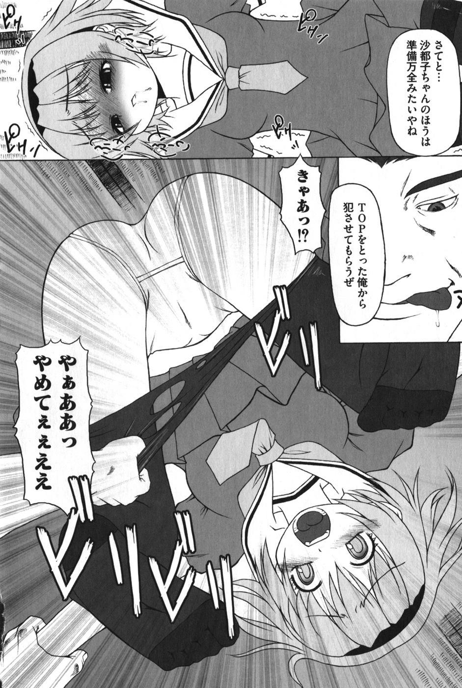 HiguERO no naku koro ni 20