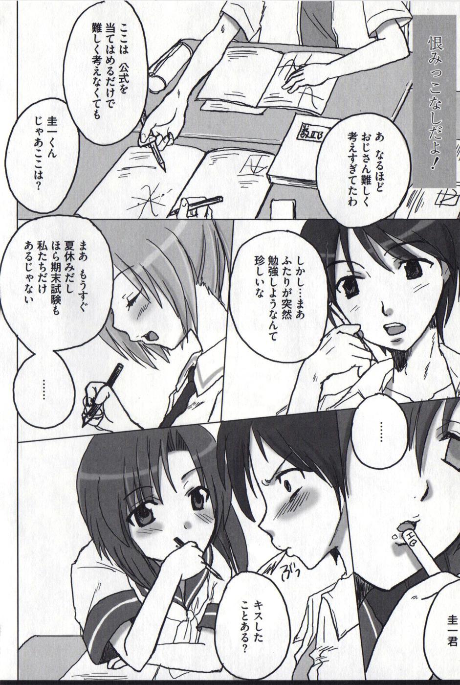 HiguERO no naku koro ni 28