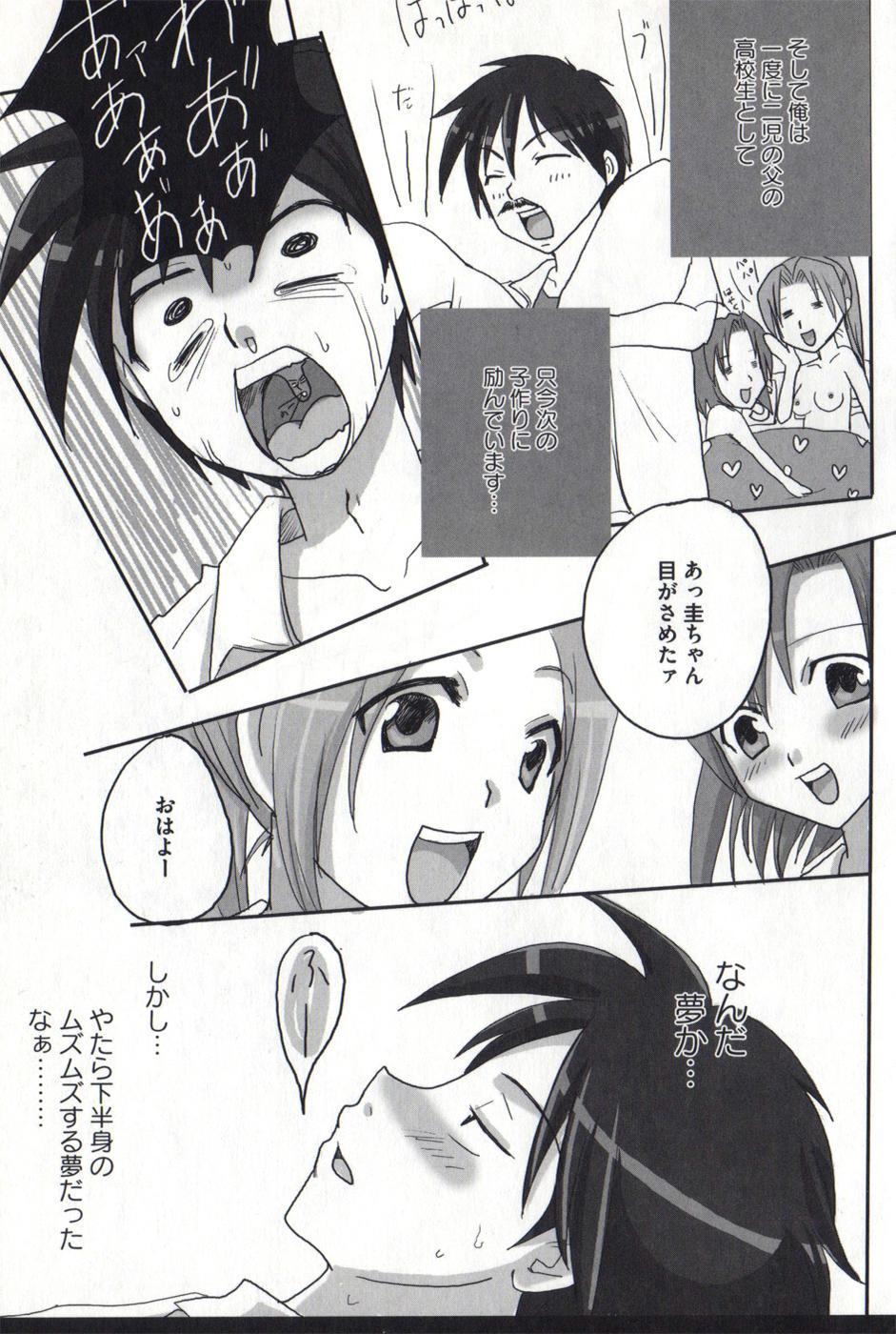 HiguERO no naku koro ni 45