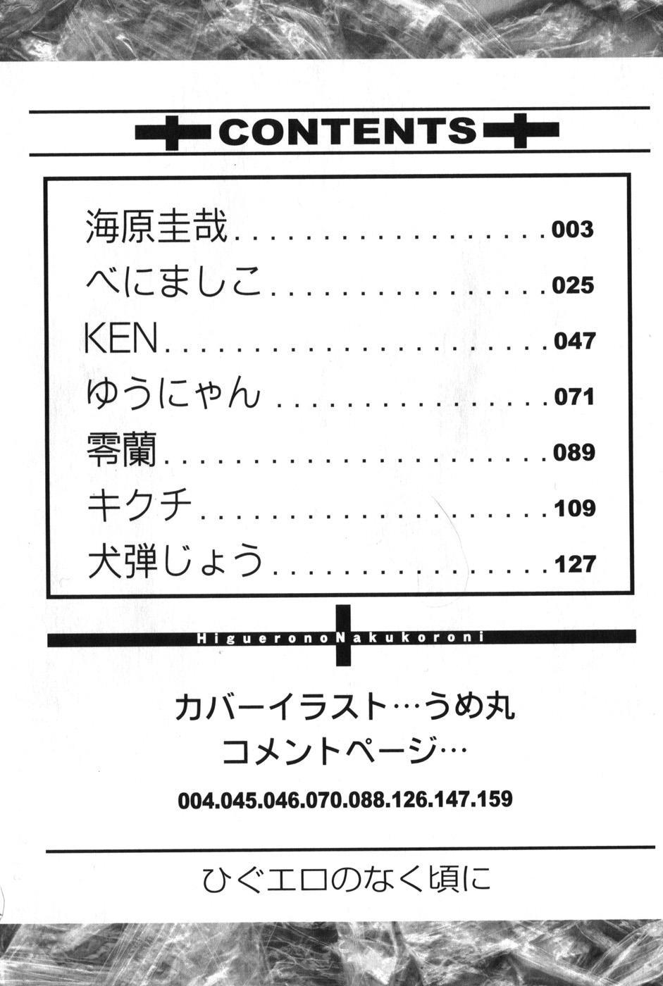 HiguERO no naku koro ni 4