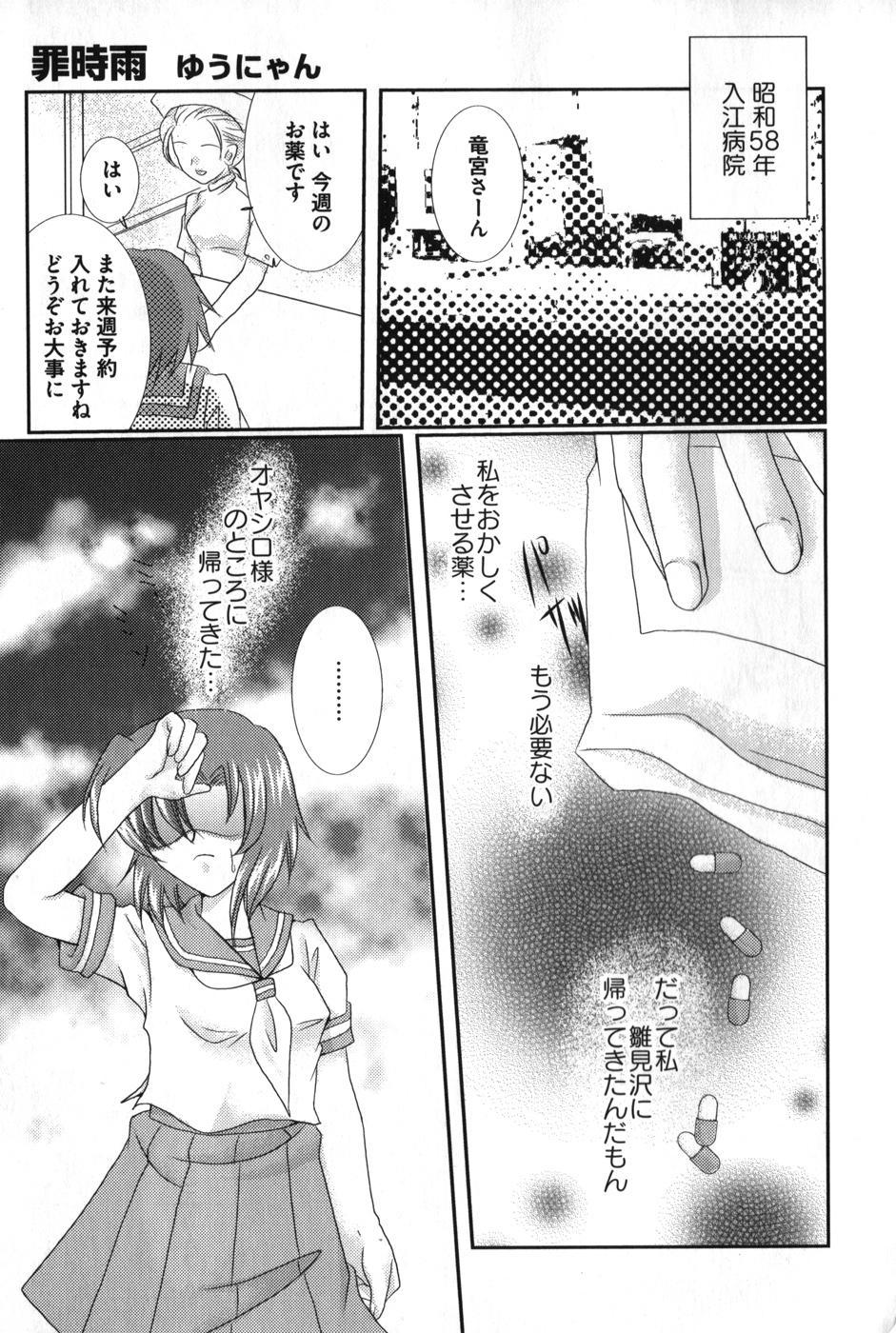 HiguERO no naku koro ni 73