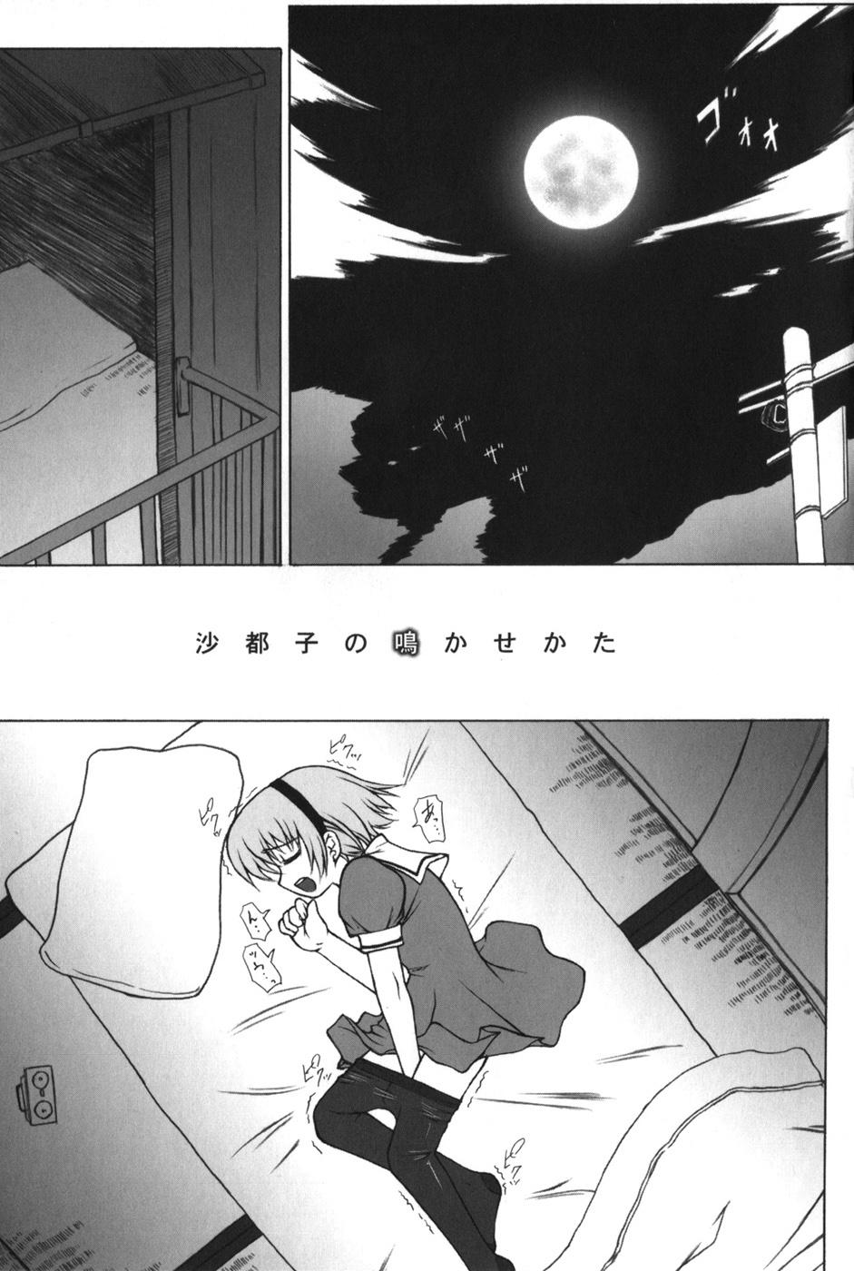 HiguERO no naku koro ni 7
