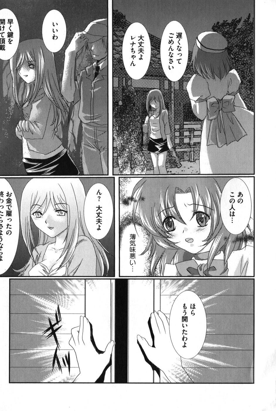 HiguERO no naku koro ni 81