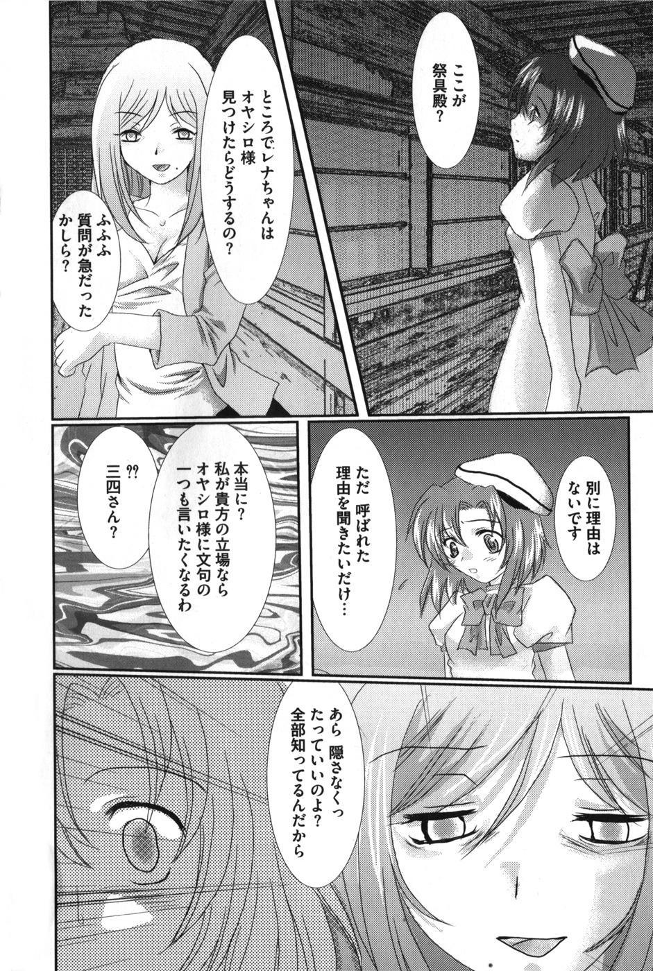 HiguERO no naku koro ni 82
