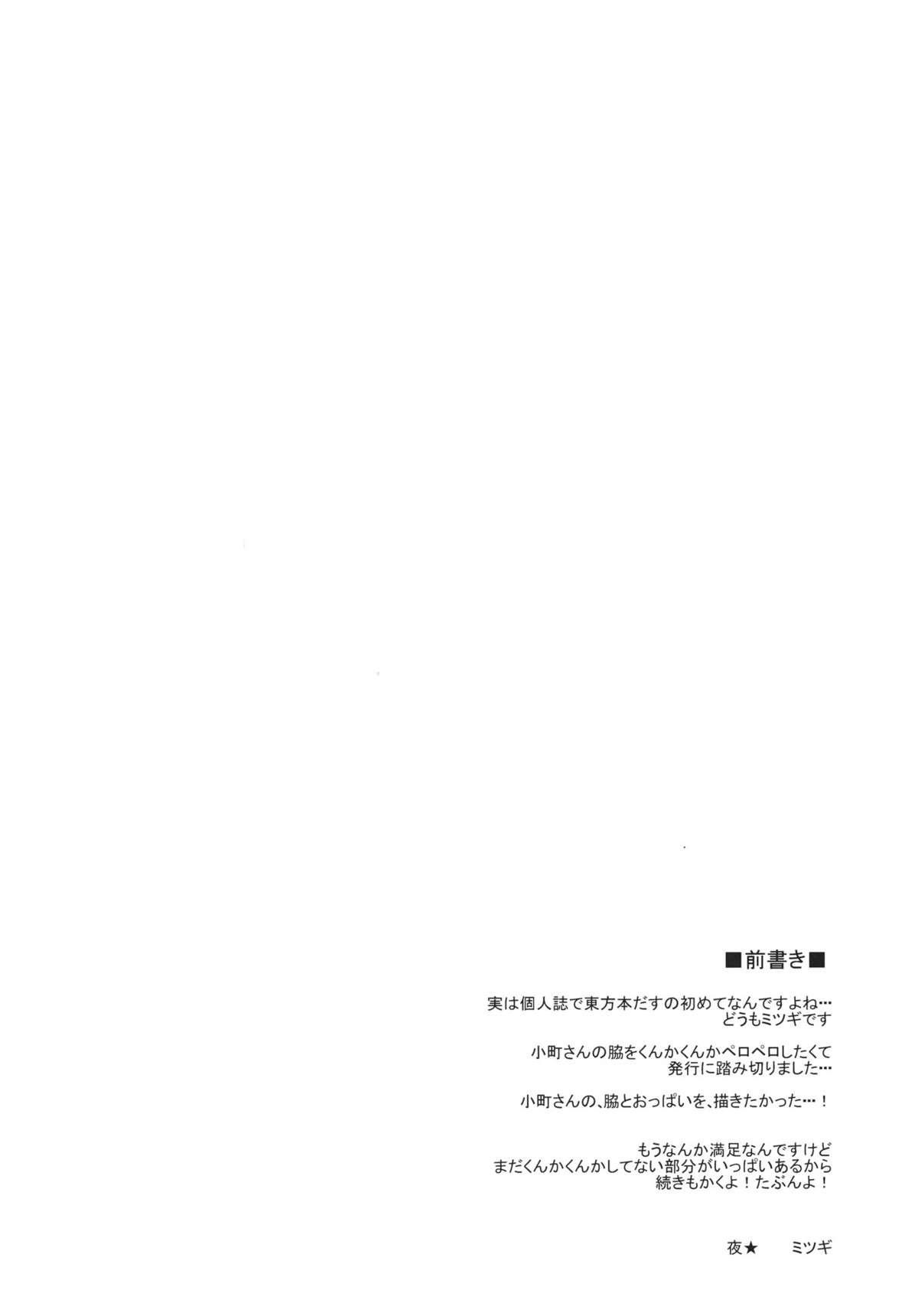 Komachi-san no Hazukashii Tokoro wo Peropero Kunkakunka Suru Hanashi 2