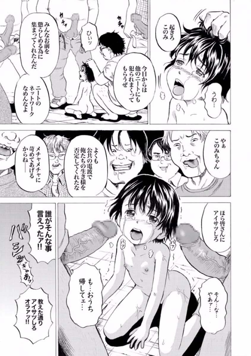 Niito Senyou Loli Benki Ch. 1-3 9