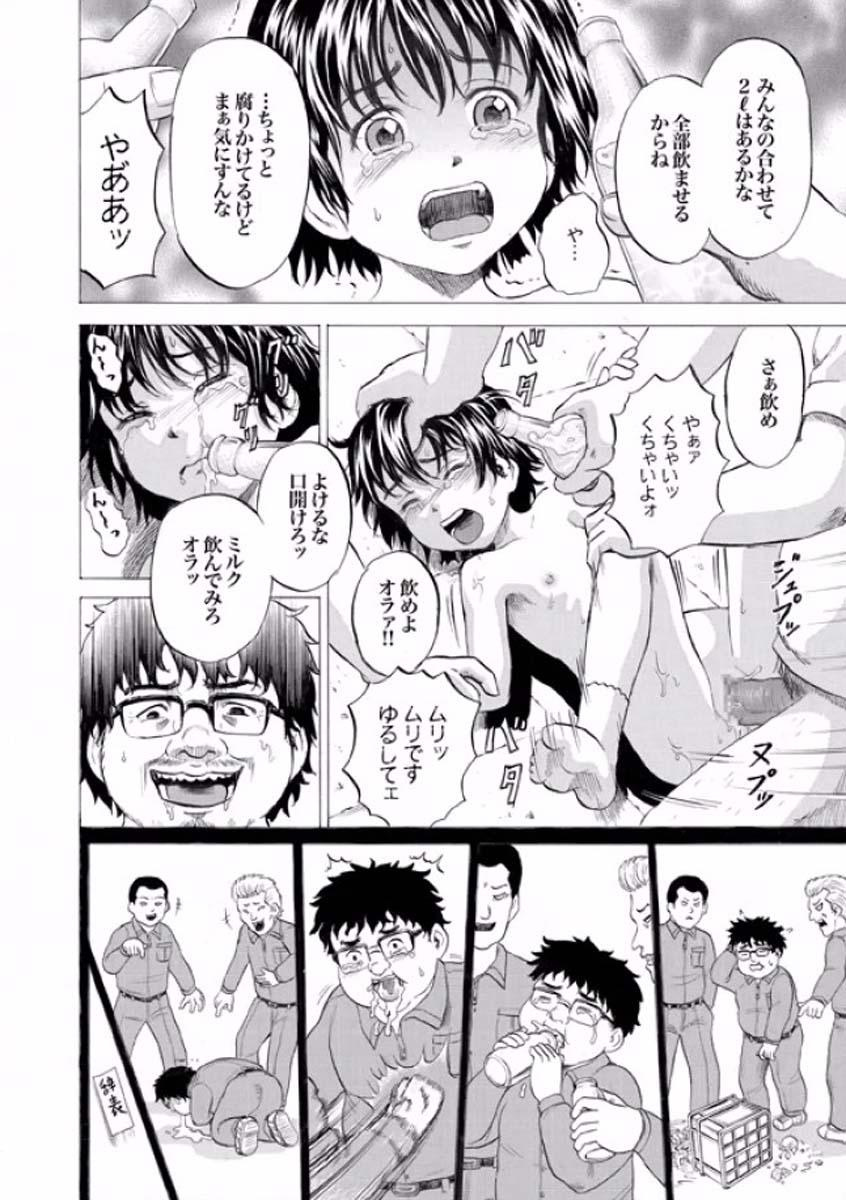 Niito Senyou Loli Benki Ch. 1-3 12
