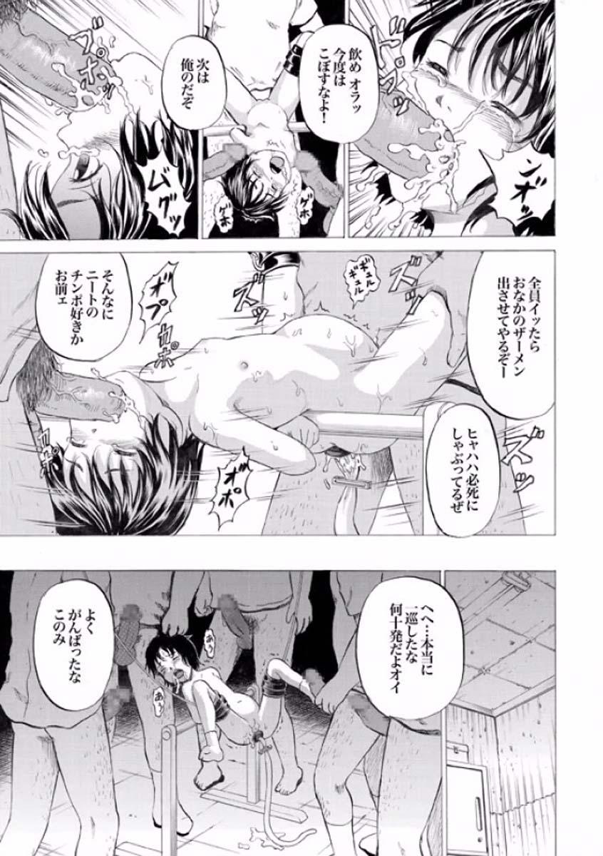 Niito Senyou Loli Benki Ch. 1-3 19