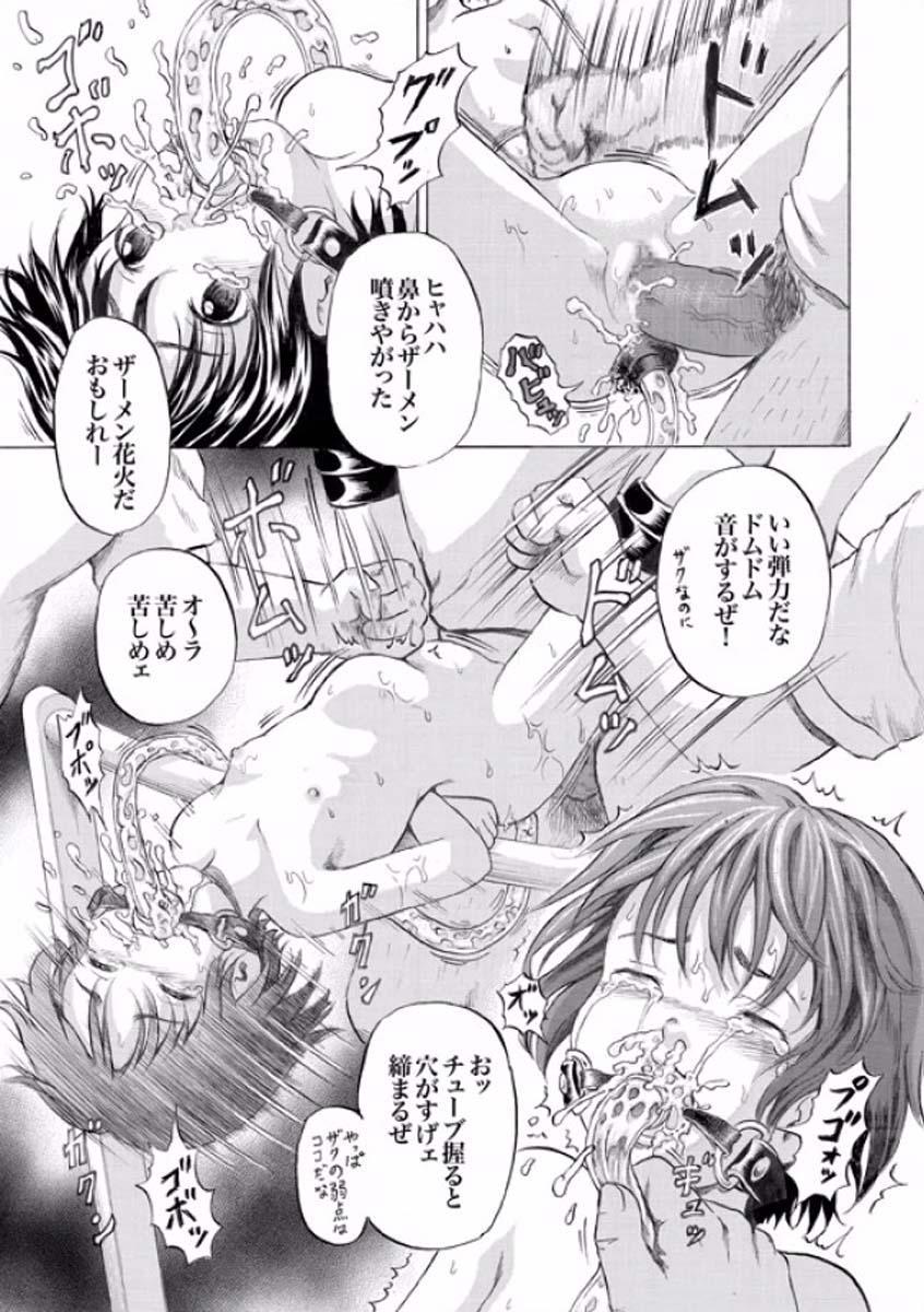 Niito Senyou Loli Benki Ch. 1-3 23