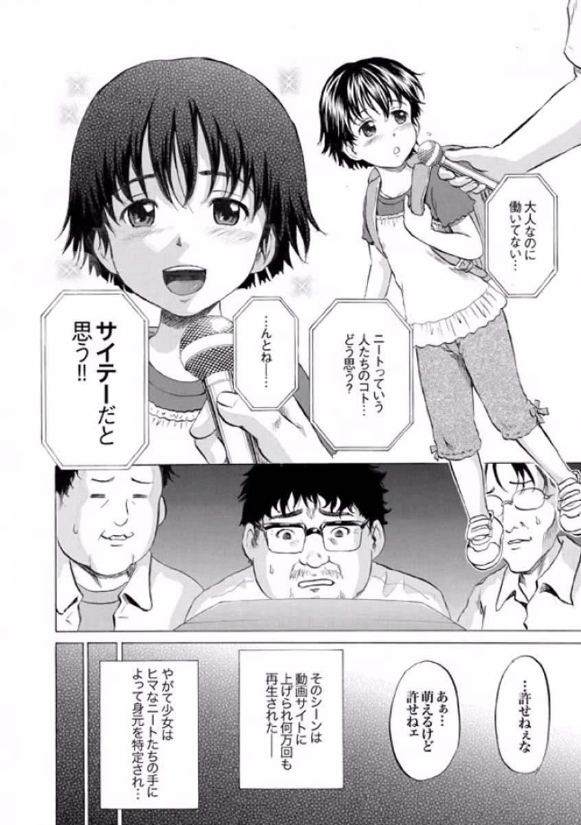Niito Senyou Loli Benki Ch. 1-3 2