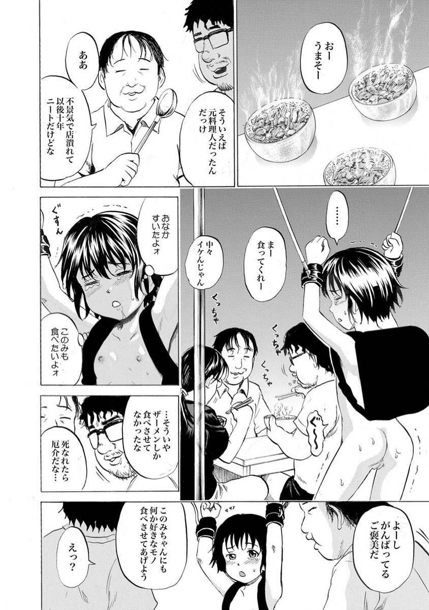 Niito Senyou Loli Benki Ch. 1-3 38