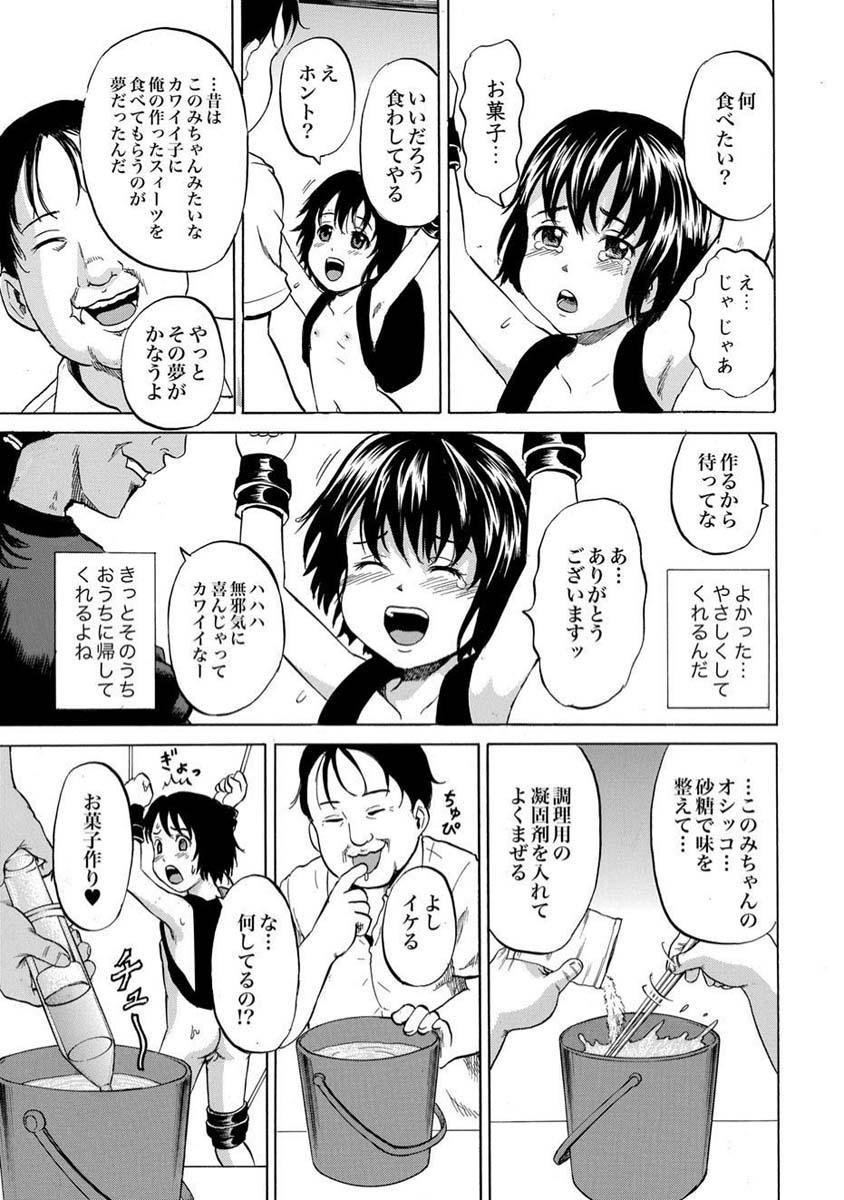 Niito Senyou Loli Benki Ch. 1-3 39