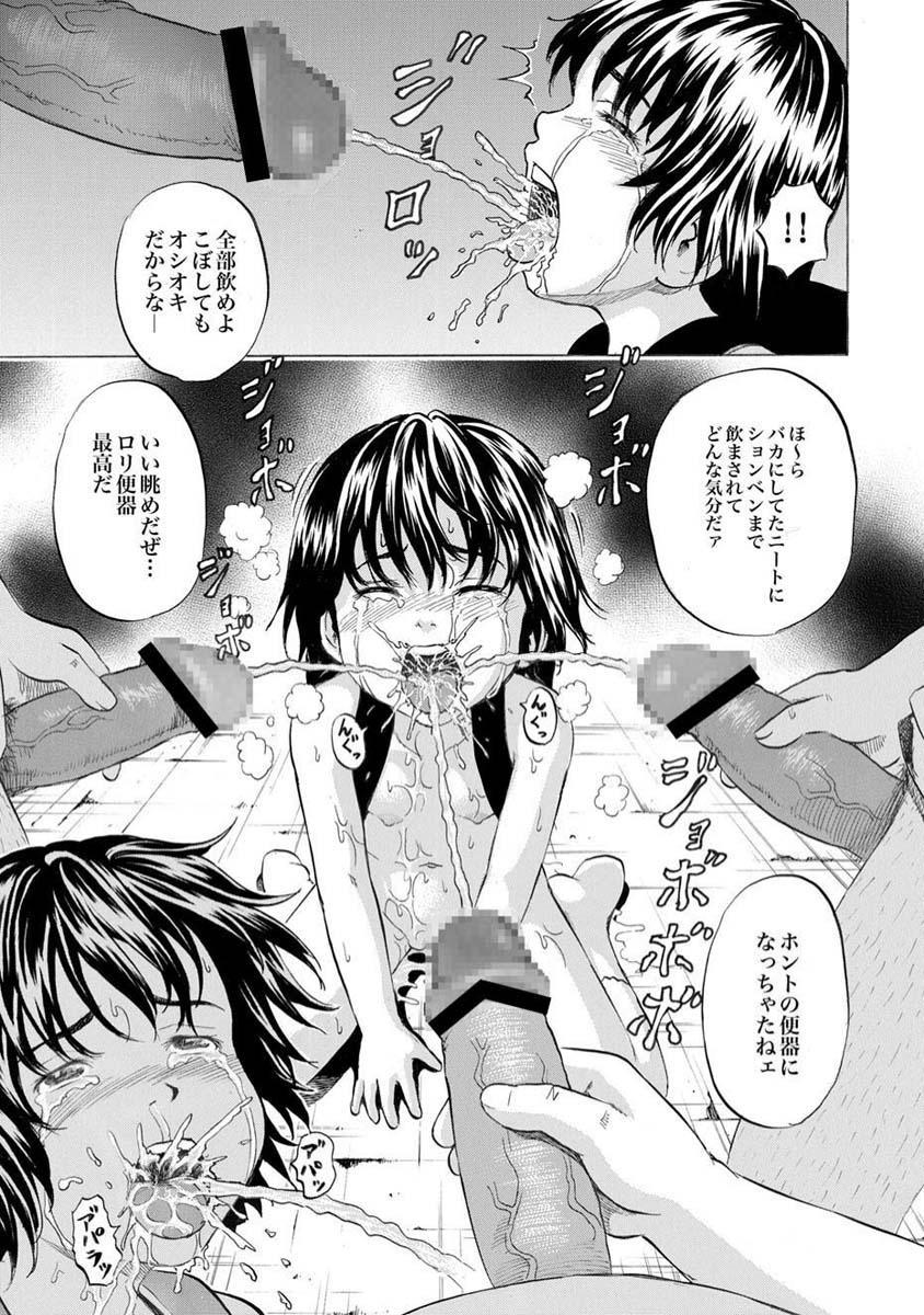 Niito Senyou Loli Benki Ch. 1-3 49