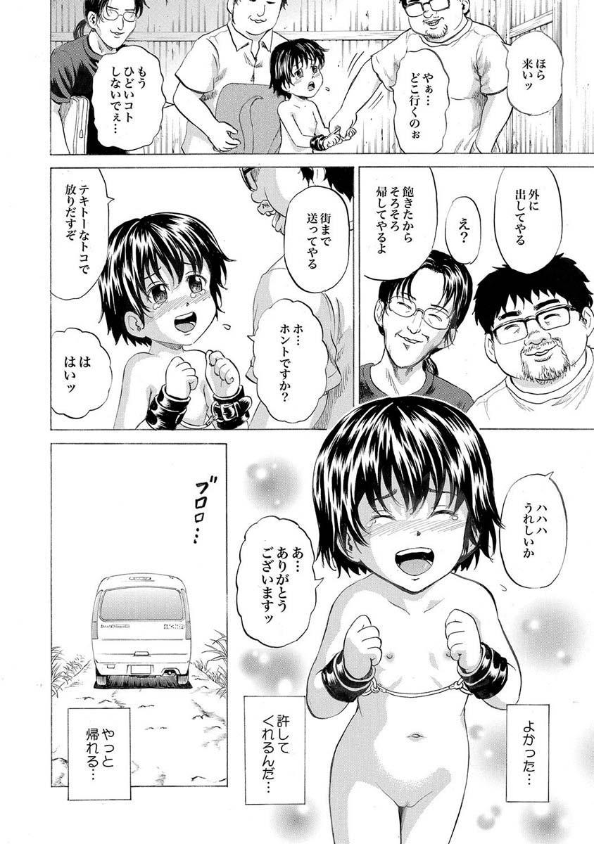 Niito Senyou Loli Benki Ch. 1-3 52
