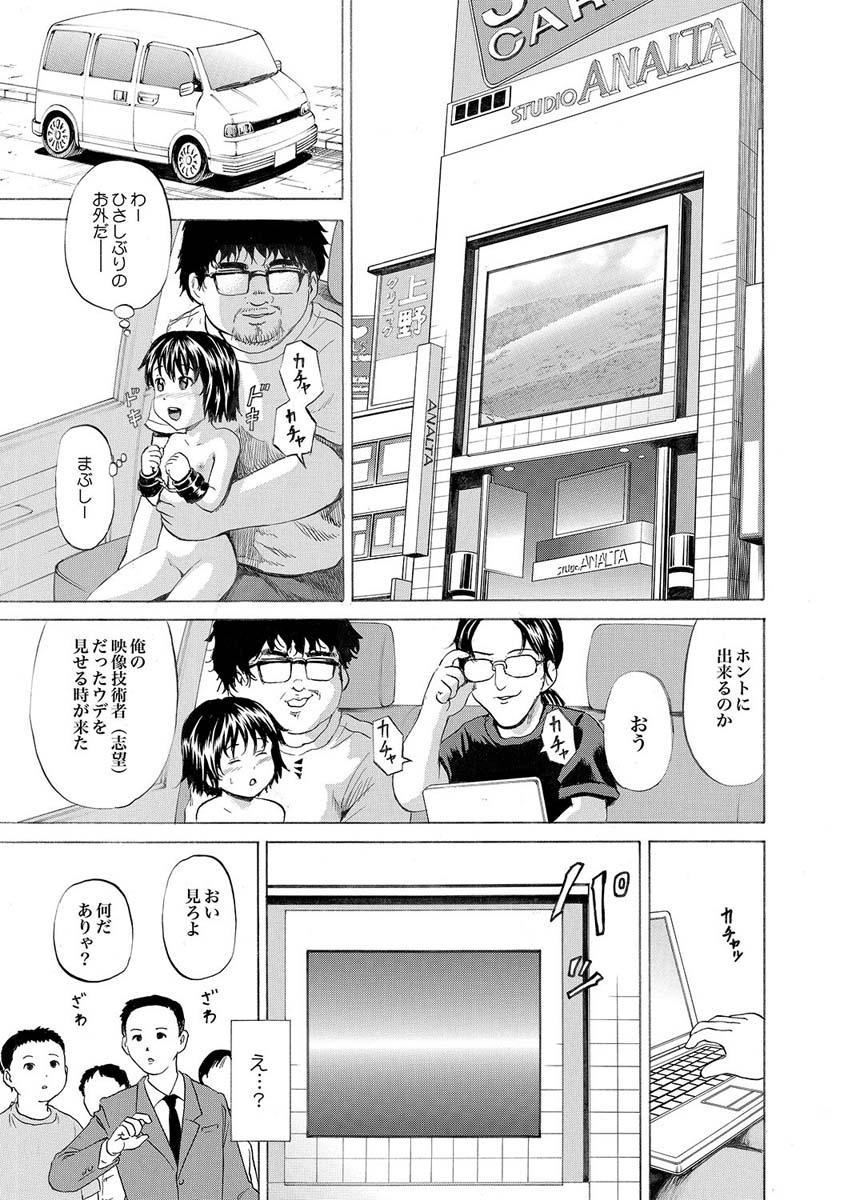 Niito Senyou Loli Benki Ch. 1-3 53