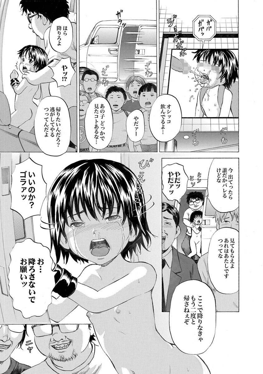 Niito Senyou Loli Benki Ch. 1-3 55