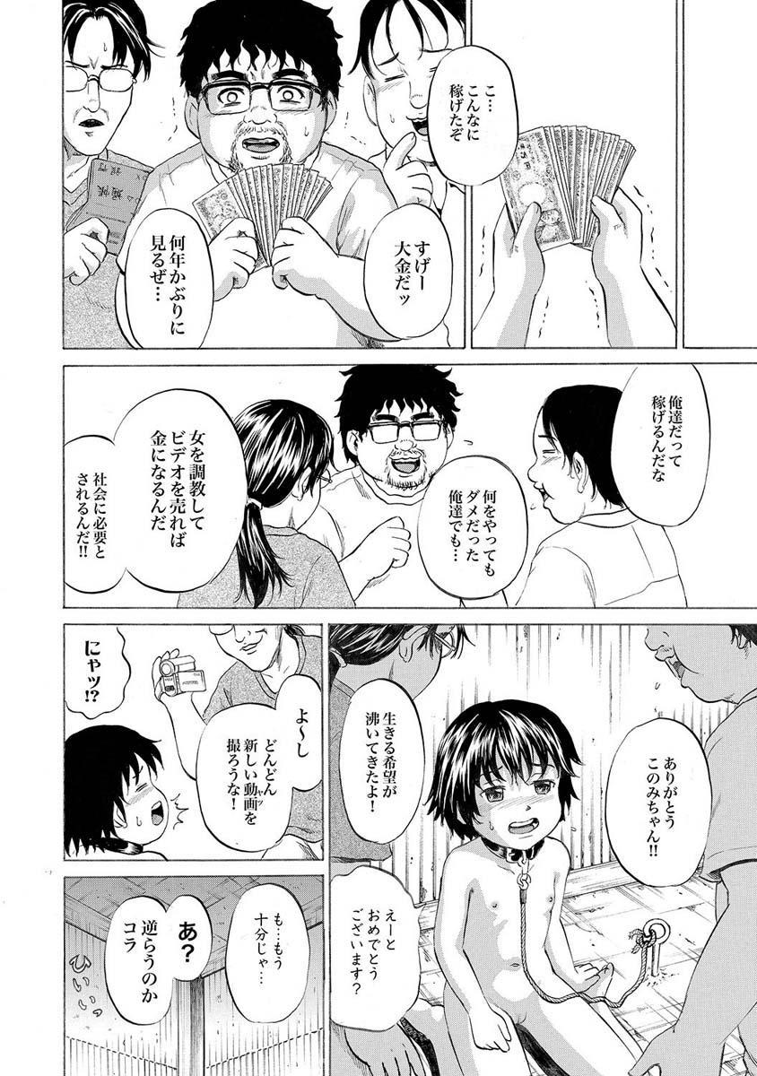 Niito Senyou Loli Benki Ch. 1-3 60