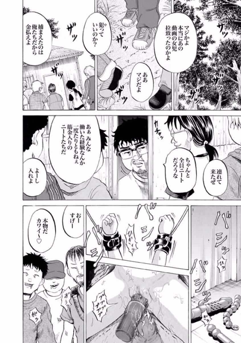 Niito Senyou Loli Benki Ch. 1-3 6