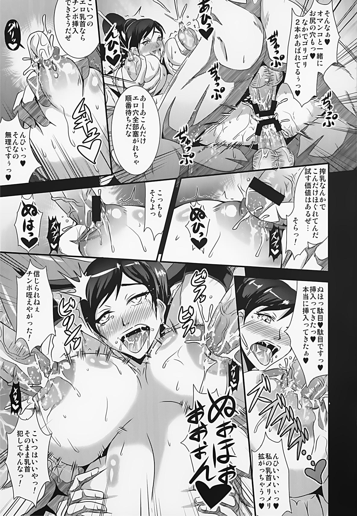 Gisho ・Renshiden 14