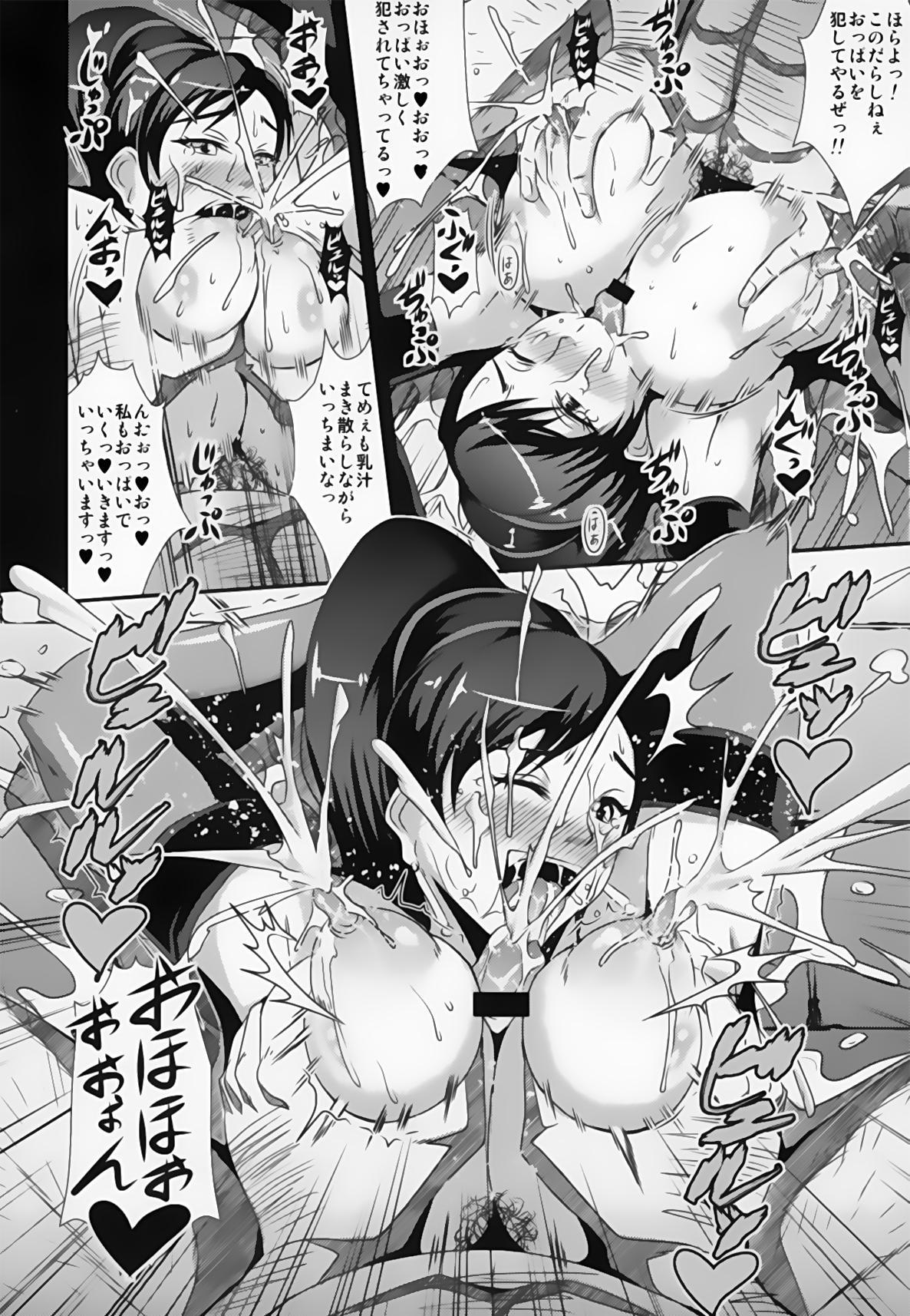 Gisho ・Renshiden 3