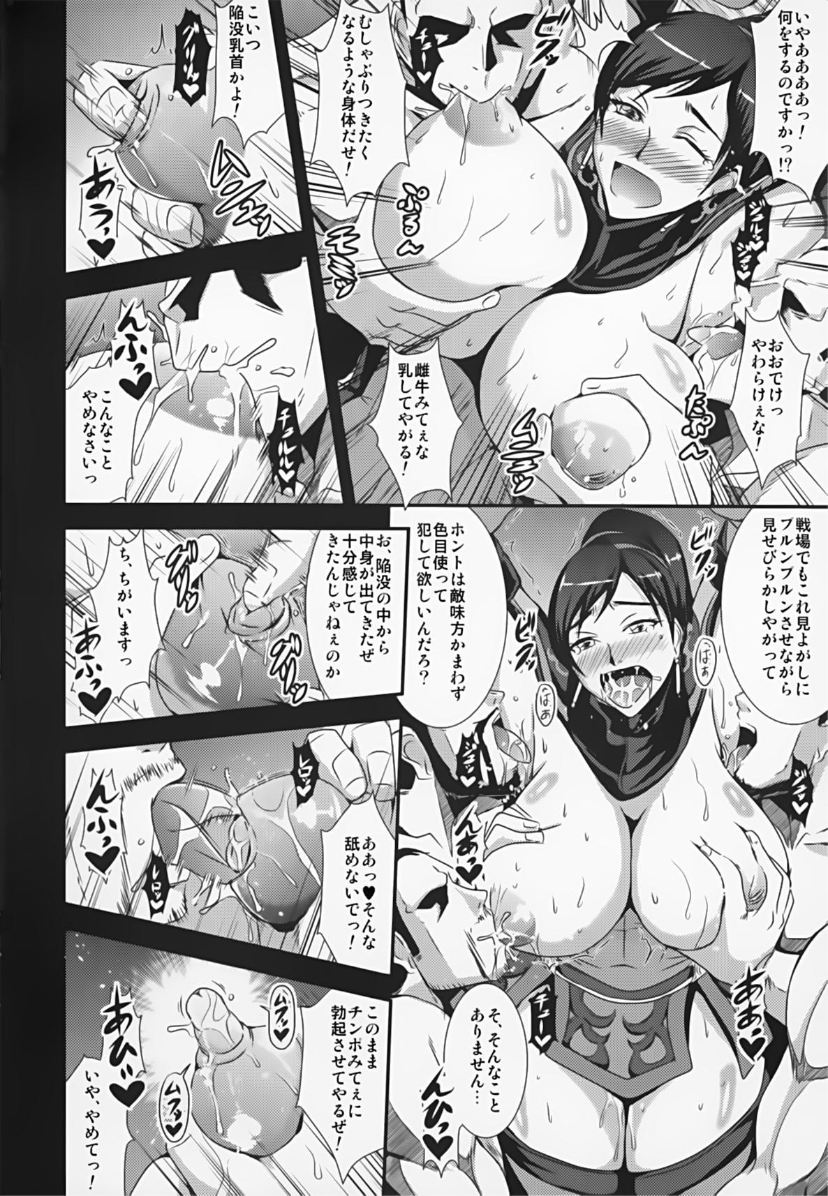 Gisho ・Renshiden 5