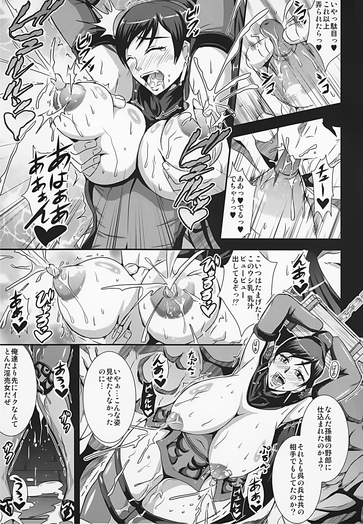 Gisho ・Renshiden 6