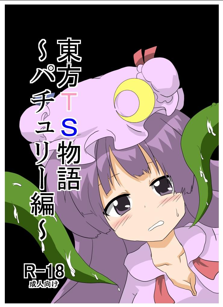 Touhou TS Monogatari 0