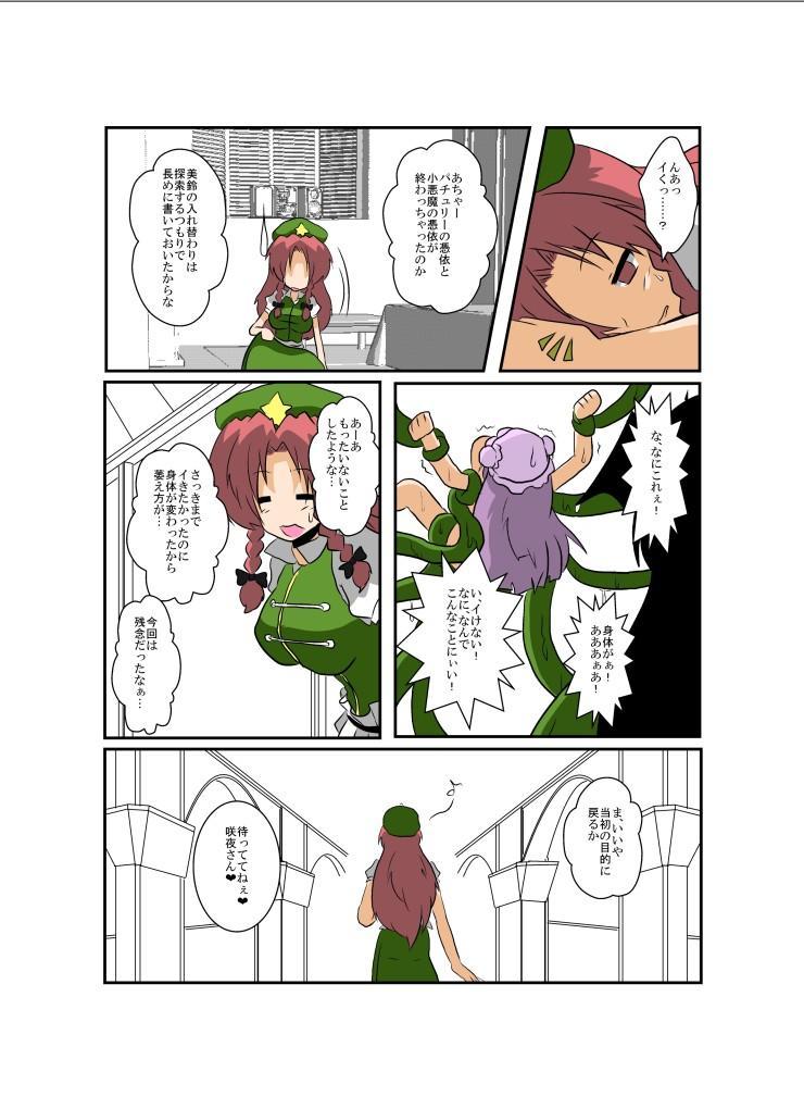 Touhou TS Monogatari 16