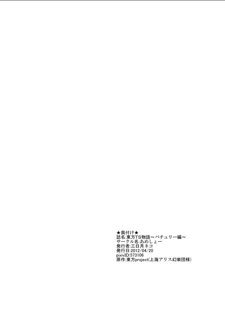 Touhou TS Monogatari 17
