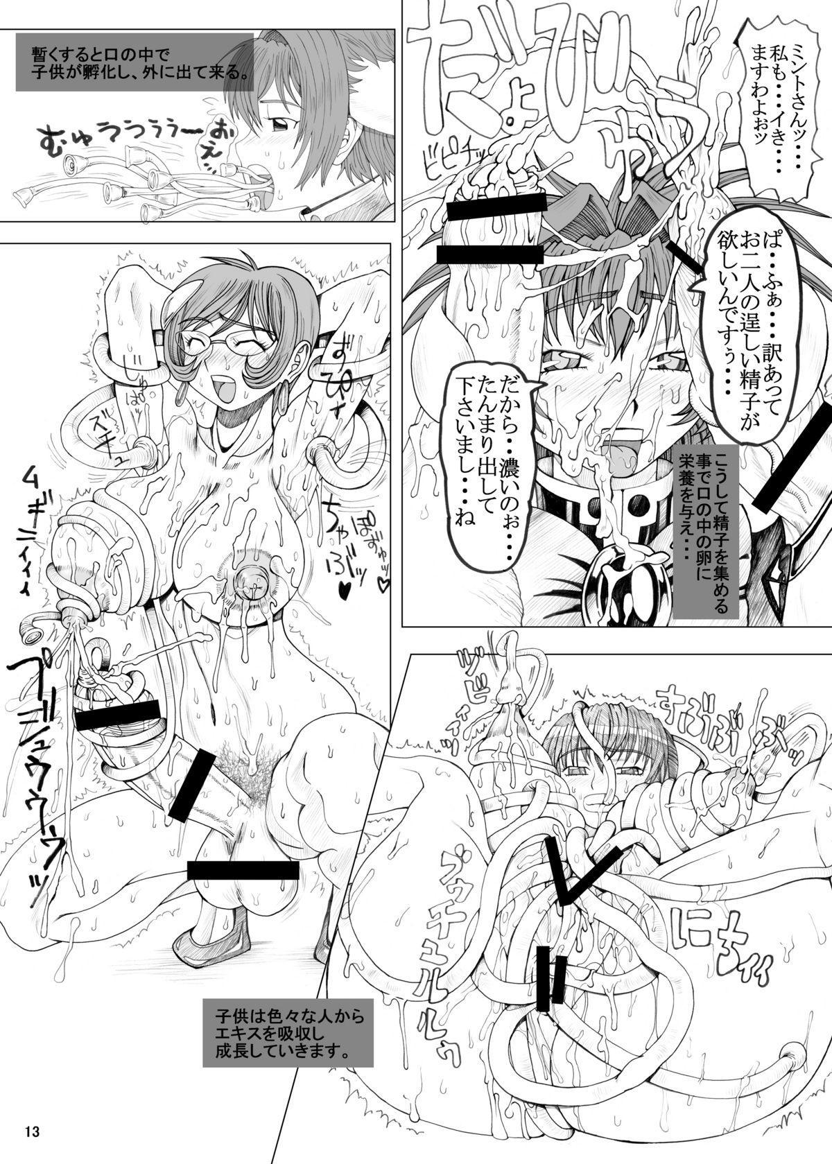 Mitsukurizame 11