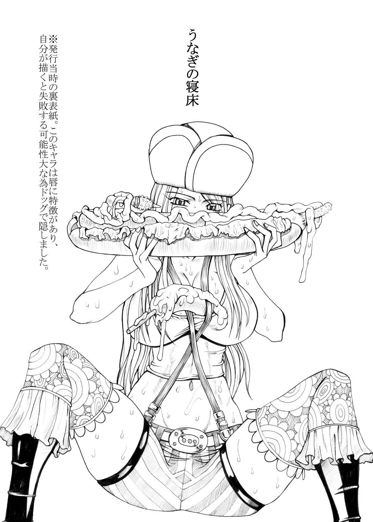 Mitsukurizame 14