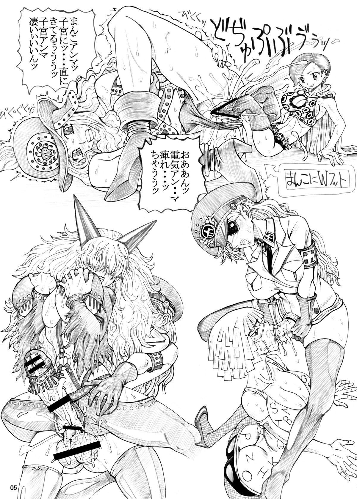 Mitsukurizame 3