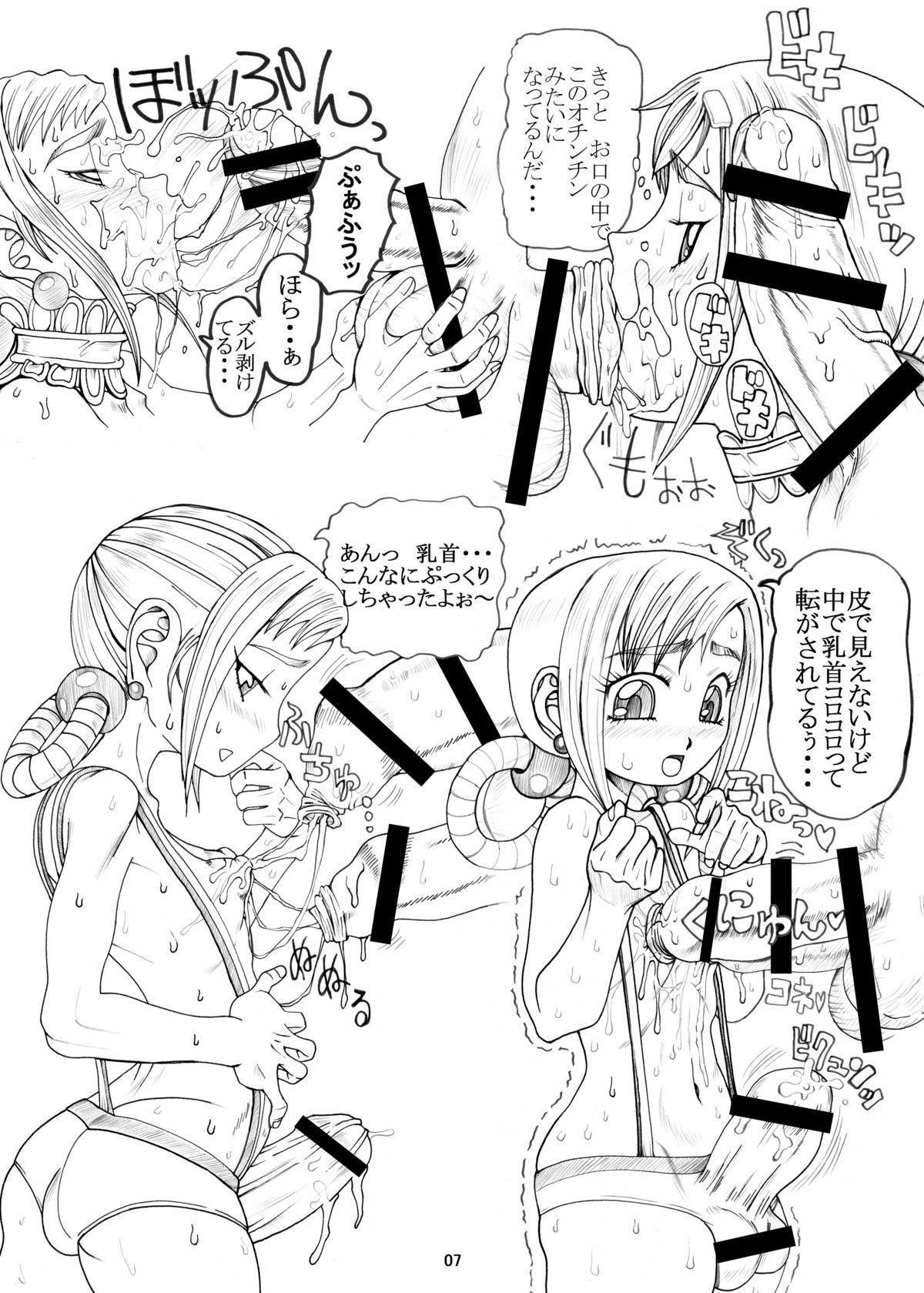 Mitsukurizame 5