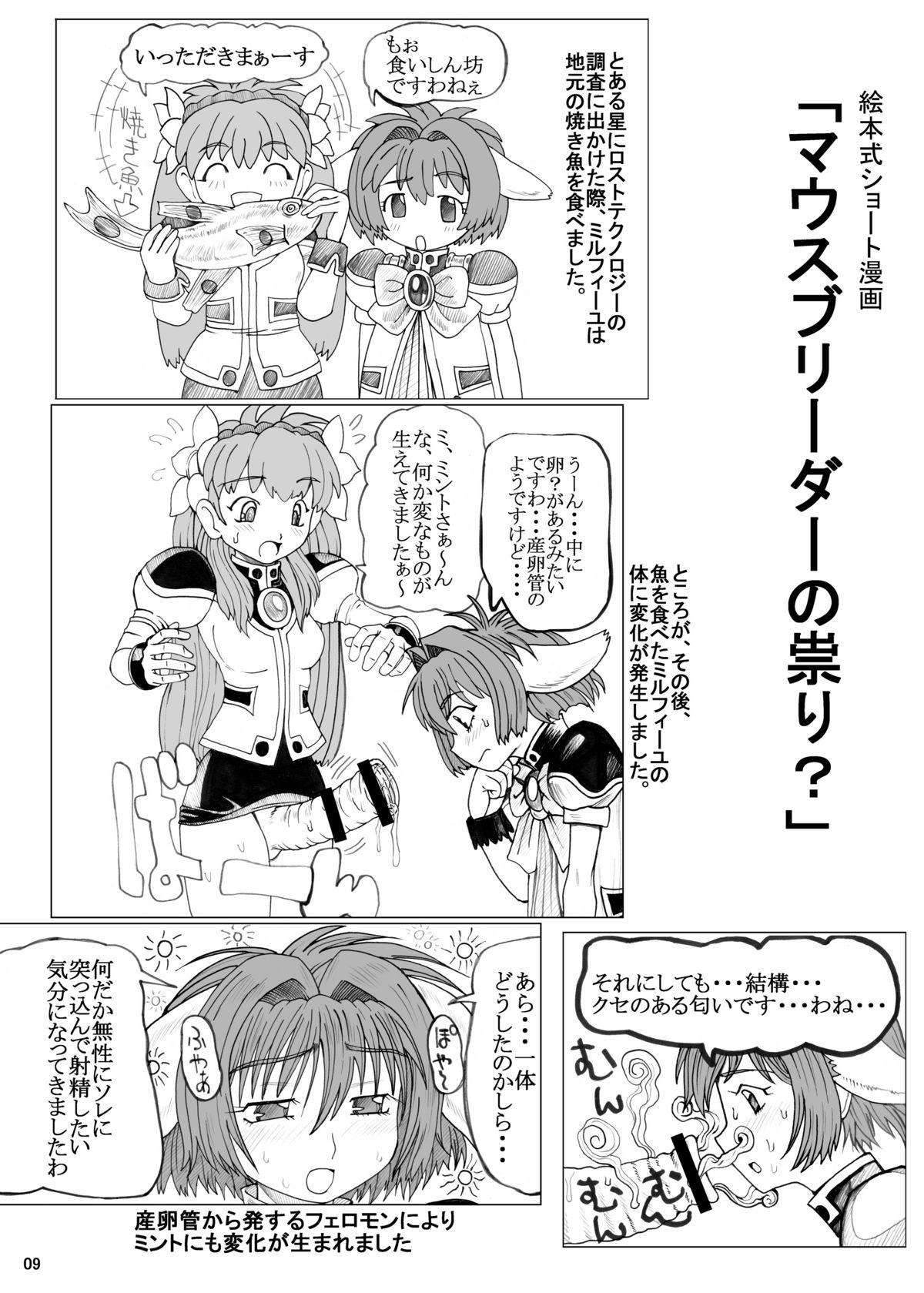 Mitsukurizame 7