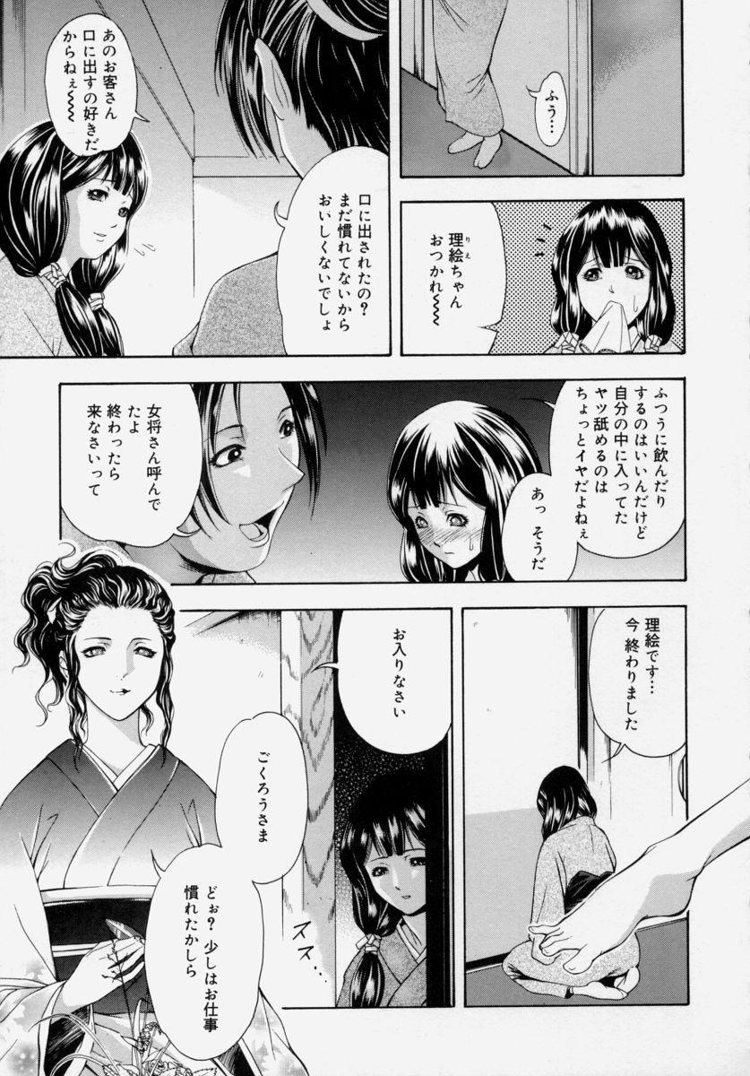 Shoujo Chitai 102