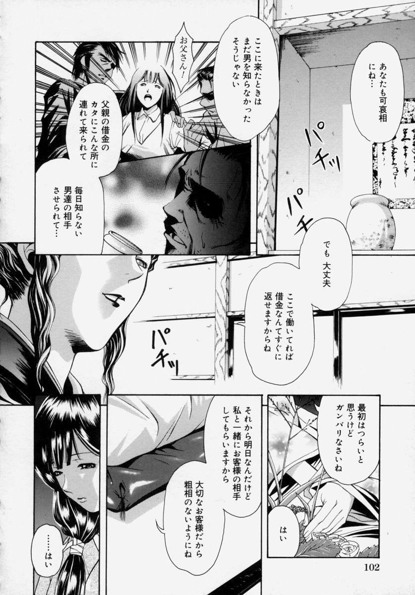Shoujo Chitai 103