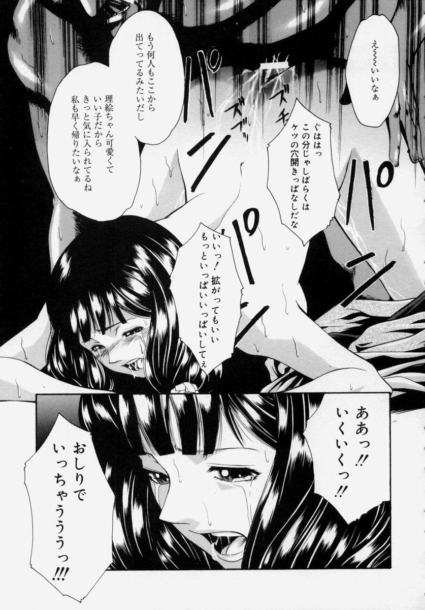 Shoujo Chitai 112
