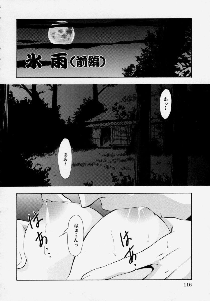 Shoujo Chitai 117