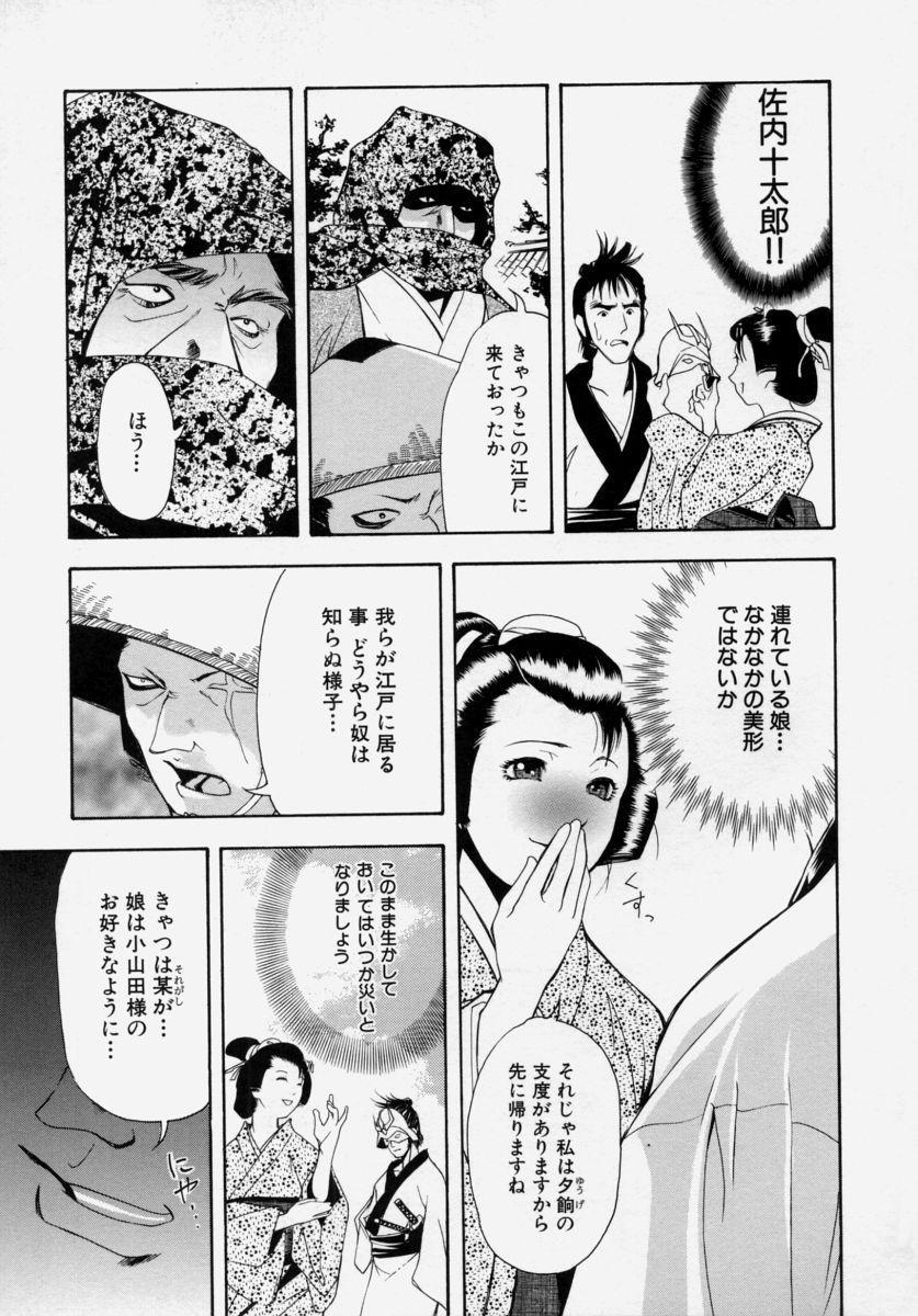 Shoujo Chitai 124