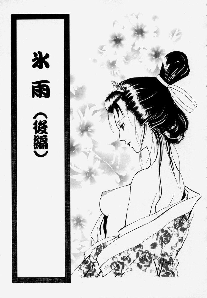 Shoujo Chitai 132