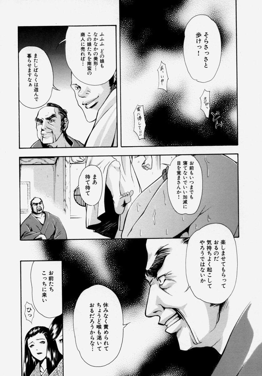 Shoujo Chitai 136