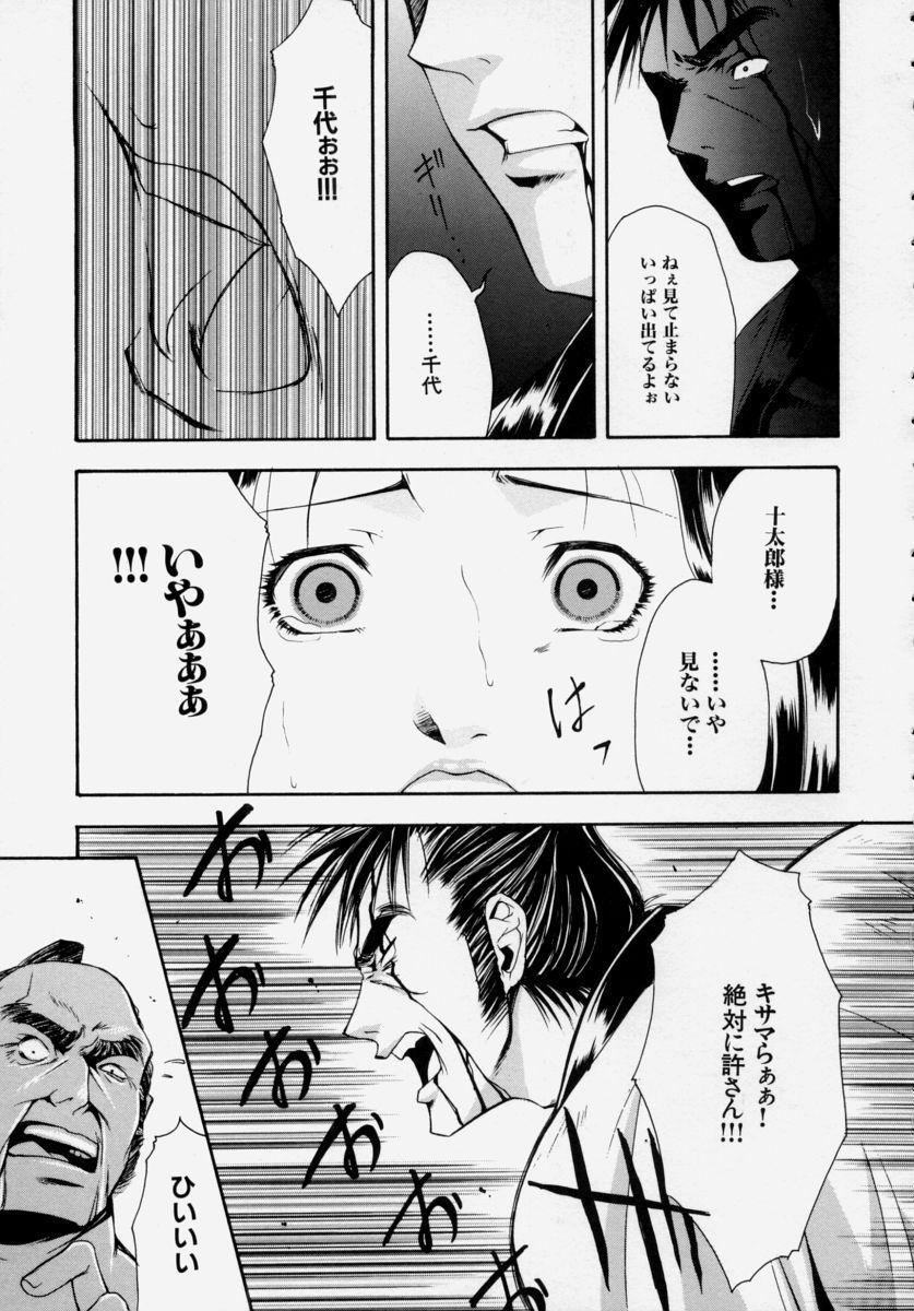Shoujo Chitai 146