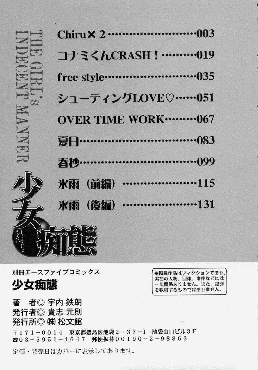 Shoujo Chitai 148