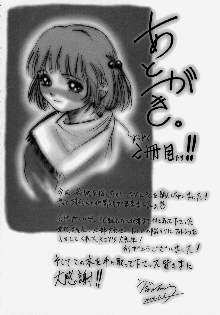 Shoujo Chitai 149