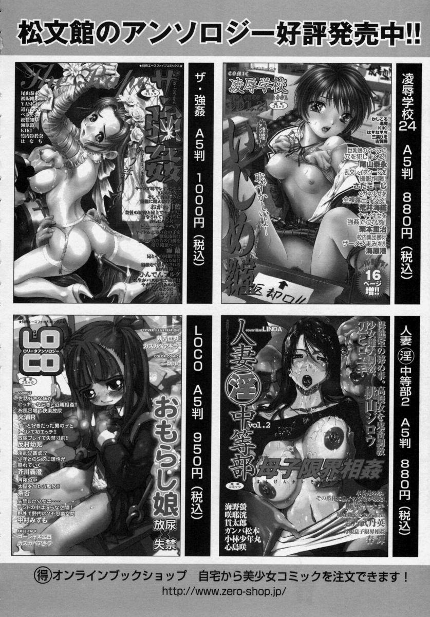 Shoujo Chitai 151