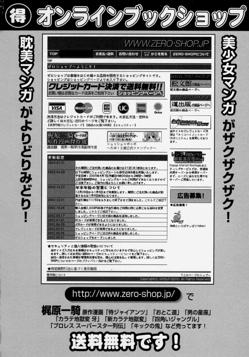 Shoujo Chitai 153